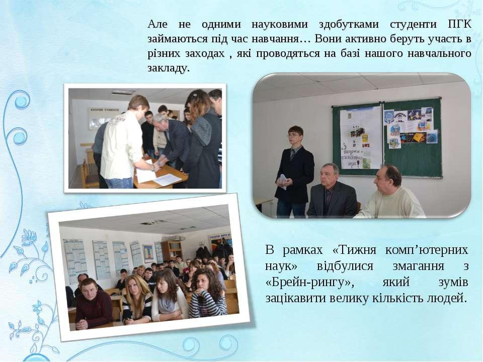 Але не одними науковими здобутками студенти ПГК займаються під час навчання… ...