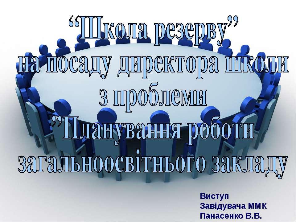 Виступ Завідувача ММК Панасенко В.В. L/O/G/O