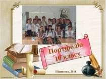Портфоліо 10 класу Підвисоке, 2014