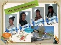 Ми, десятикласники! Судук Г. В. Комісія культури Комісія здоров'я Ахтемійчук ...