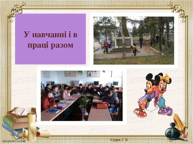 У навчанні і в праці разом Судук Г. В.