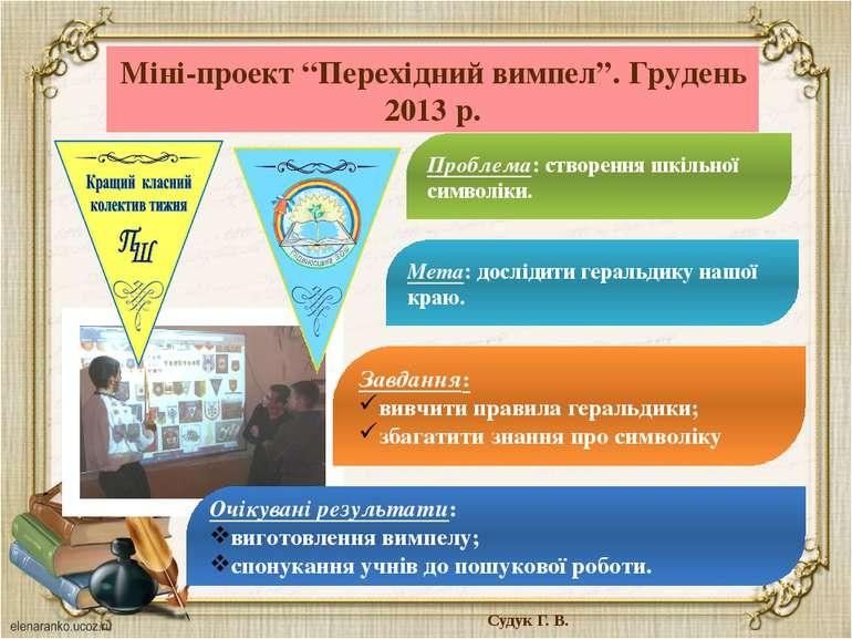 """Міні-проект """"Перехідний вимпел"""". Грудень 2013 р. Судук Г. В. Проблема: створе..."""