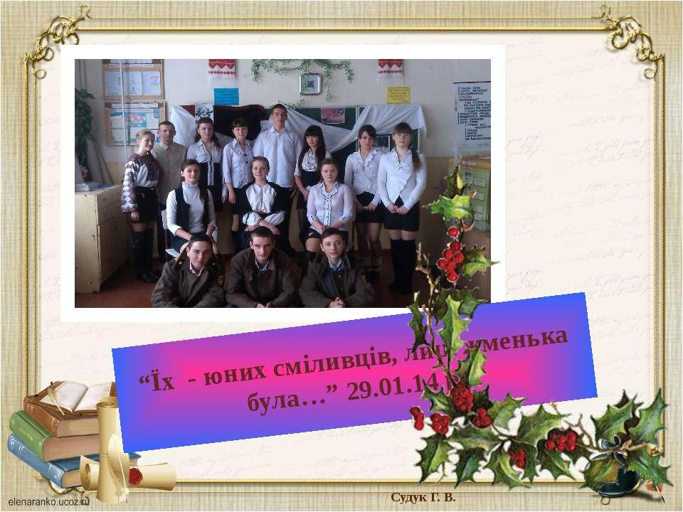 """""""Їх - юних сміливців, лиш жменька була…"""" 29.01.14 р. Судук Г. В."""
