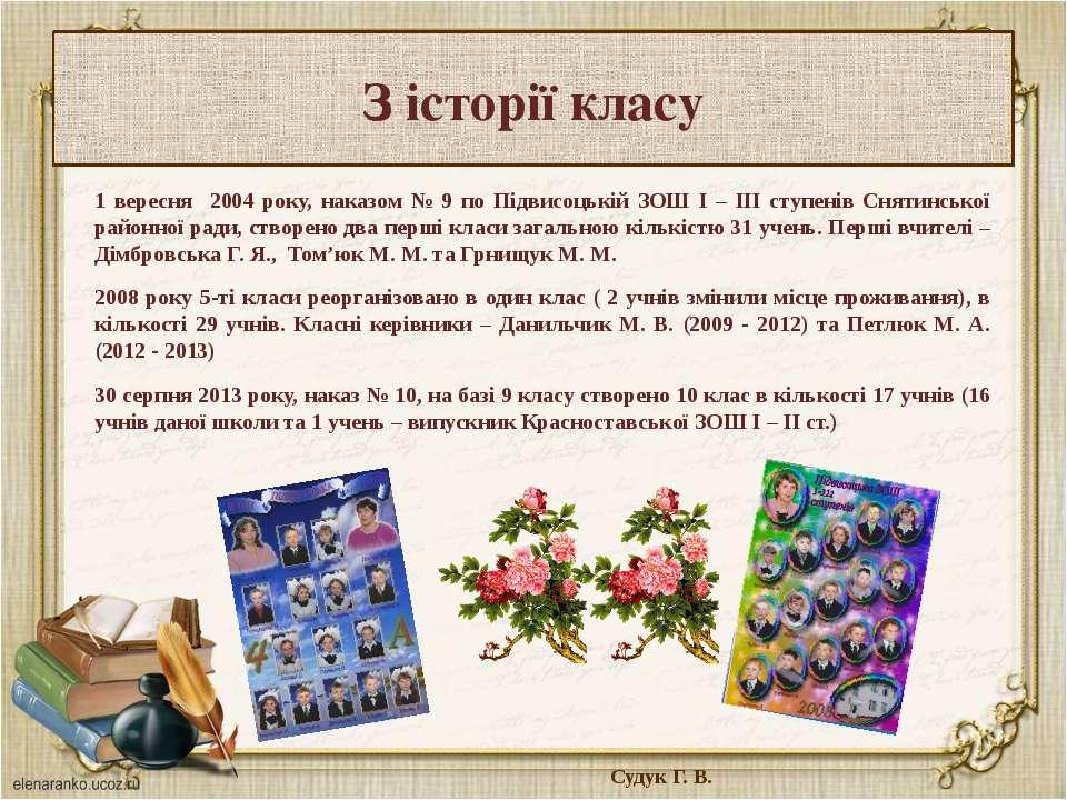 З історії класу Судук Г. В. 1 вересня 2004 року, наказом № 9 по Підвисоцькій ...