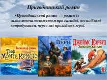 Пригодницький роман Пригодницький роман — роман із захоплюючим сюжетом про ск...