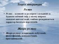 Теорія літератури Роман Роман – великий за розміром і складний за будовою епі...