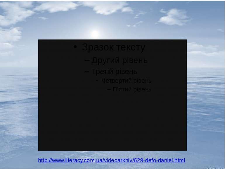 http://www.literacy.com.ua/videoarkhiv/629-defo-daniel.html