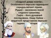 «Східний диван поетів». Особливості персько-таджицької середньовічної лірики....