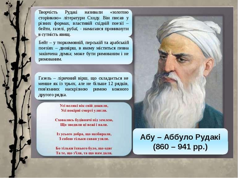Творчість Рудакі називали «золотою сторінкою» літератури Сходу. Він писав у р...