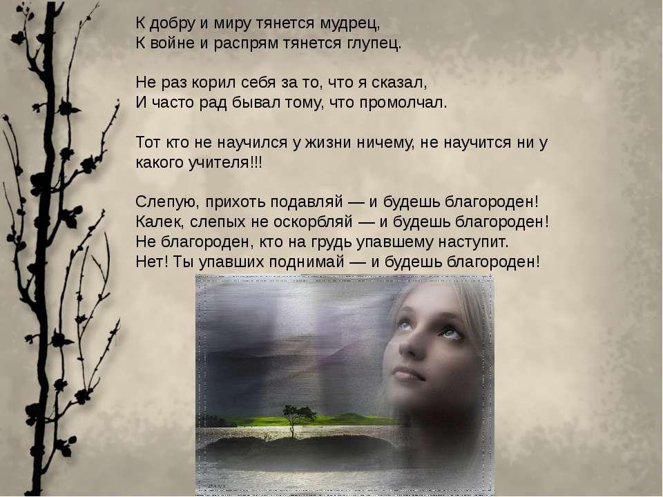 К добру и миру тянется мудрец, К войне и распрям тянется глупец. Не раз корил...