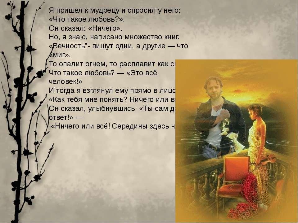 Я пришел к мудрецу и спросил у него: «Что такое любовь?». Он сказал: «Ничего»...