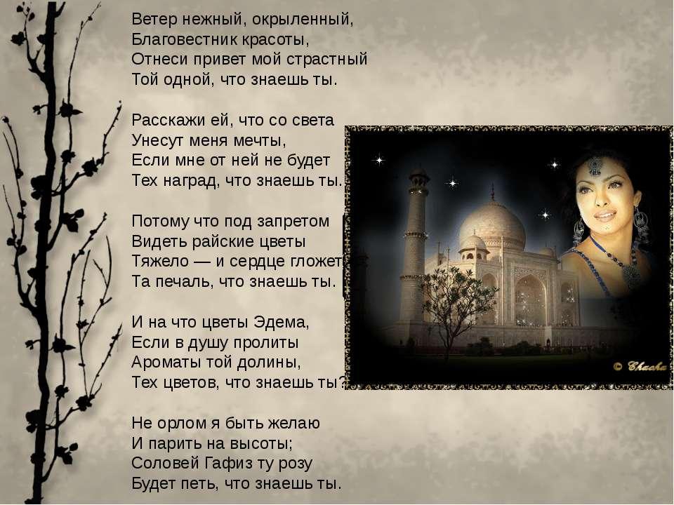 Ветер нежный, окрыленный, Благовестник красоты, Отнеси привет мой страстный Т...