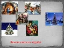 Зимові свята на Україні
