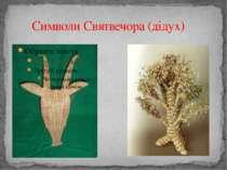 Символи Святвечора (дідух)