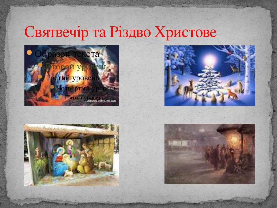 Святвечір та Різдво Христове