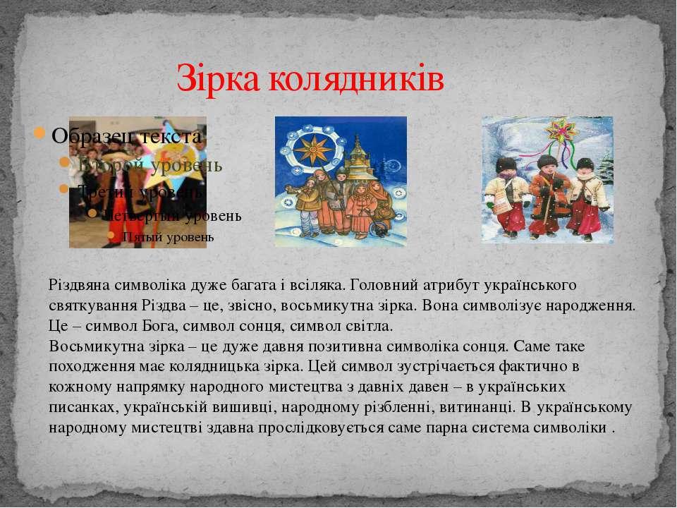 Зірка колядників Різдвяна символіка дуже багата і всіляка. Головний атрибут у...