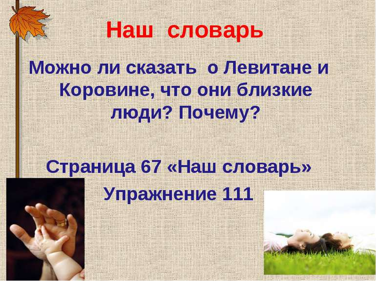Наш словарь Можно ли сказать о Левитане и Коровине, что они близкие люди? Поч...