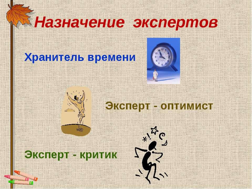 Назначение экспертов Хранитель времени Эксперт - оптимист Эксперт - критик