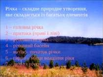 Річка – складне природне утворення, яке складається із багатьох елементів 1 –...