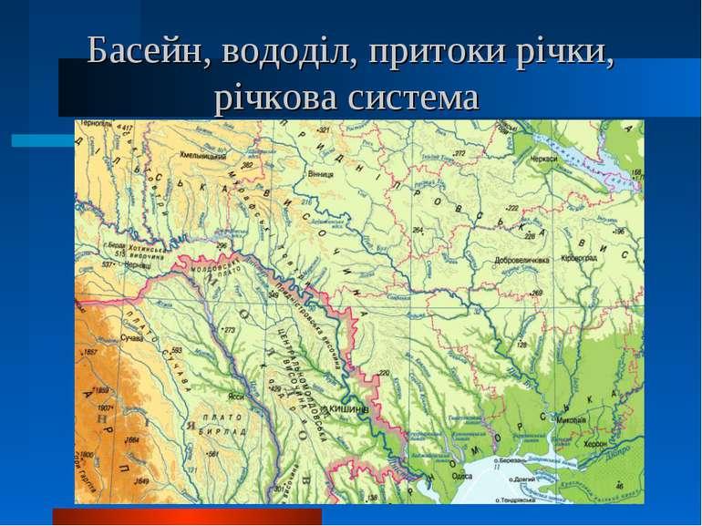 Басейн, вододіл, притоки річки, річкова система