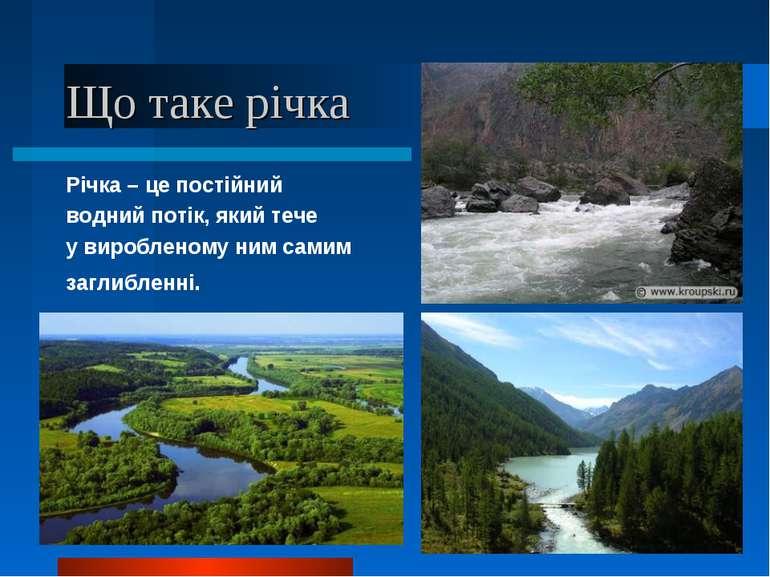 Що таке річка Річка – це постійний водний потік, який тече у виробленому ним ...