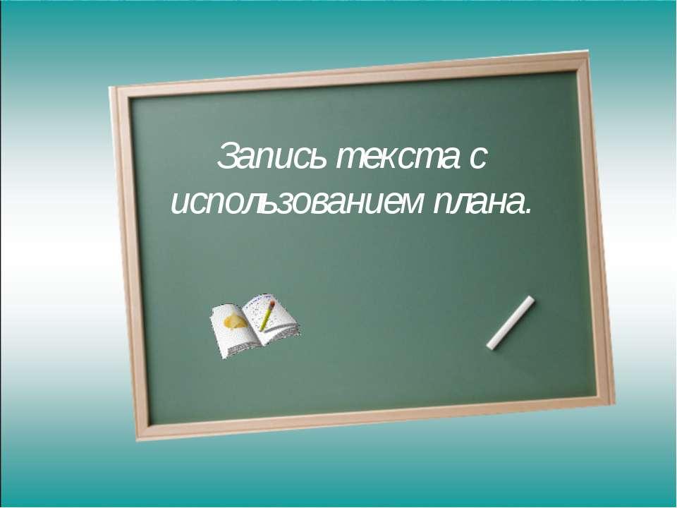Запись текста с использованием плана.