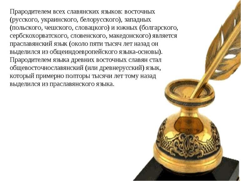 Прародителем всех славянских языков: восточных (русского, украинского, белору...