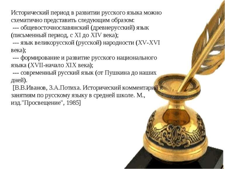 Исторический период в развитии русского языка можно схематично представить сл...