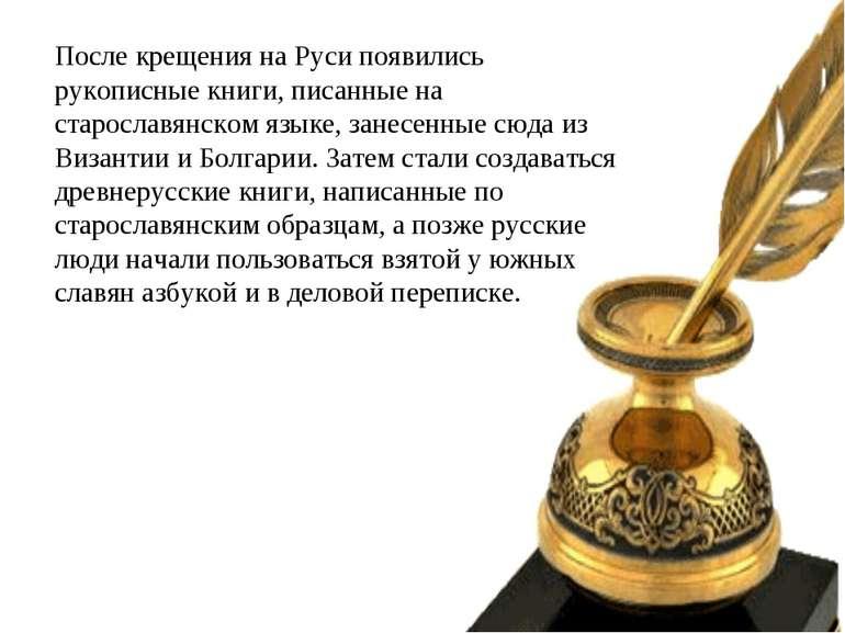 После крещения на Руси появились рукописные книги, писанные на старославянско...