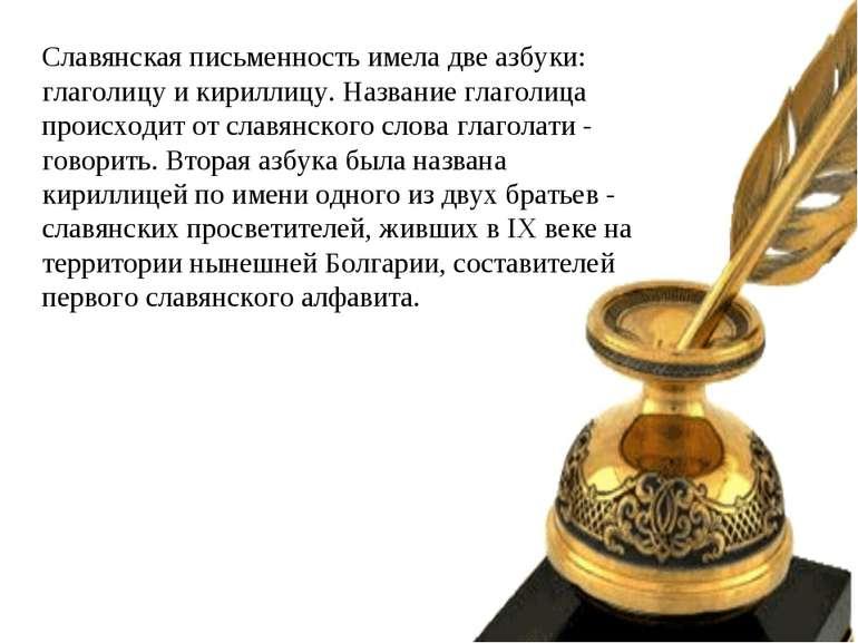 Славянская письменность имела две азбуки: глаголицу и кириллицу. Название гла...