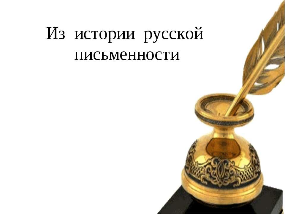 Из истории русской письменности