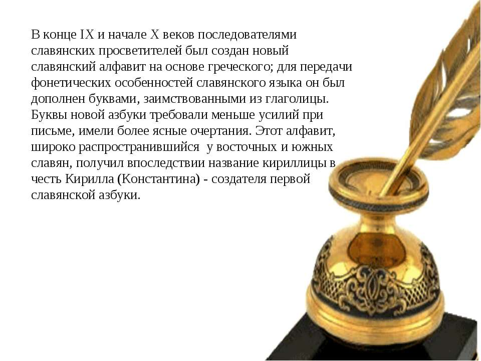 В конце IX и начале X веков последователями славянских просветителей был созд...