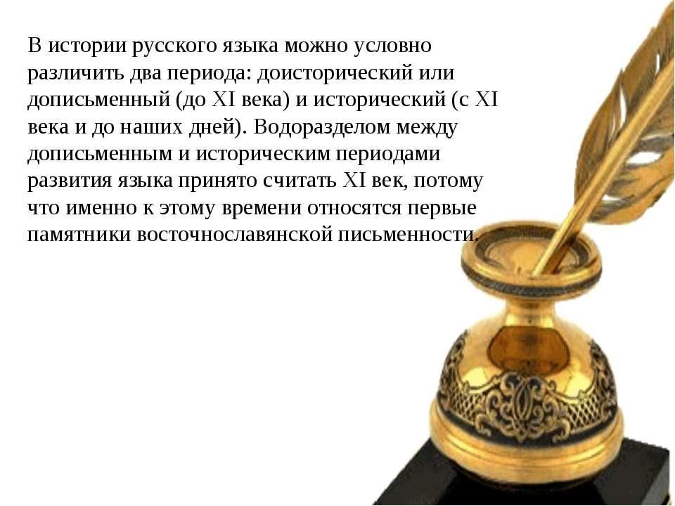 В истории русского языка можно условно различить два периода: доисторический ...