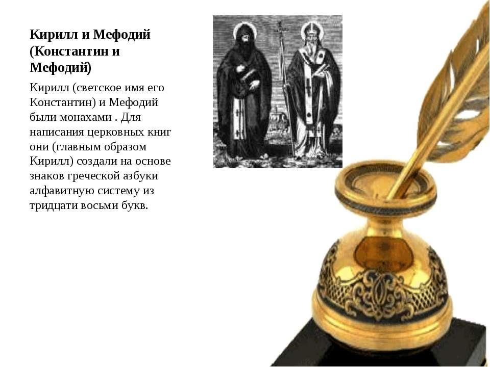 Кирилл и Мефодий (Константин и Мефодий) Кирилл (светское имя его Константин) ...