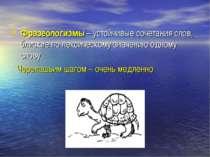 Фразеологизмы – устойчивые сочетания слов, близкие по лексическому значению о...