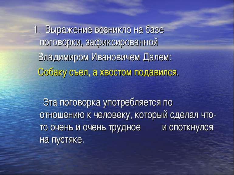 1. Выражение возникло на базе поговорки, зафиксированной Владимиром Ивановиче...