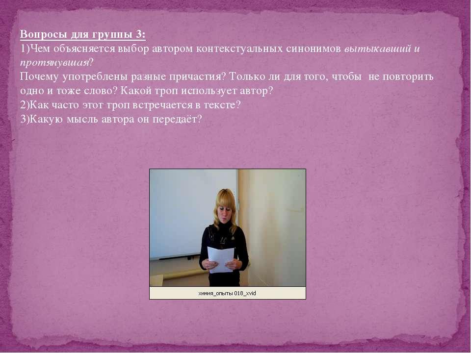 Вопросы для группы 3: 1)Чем объясняется выбор автором контекстуальных синоним...