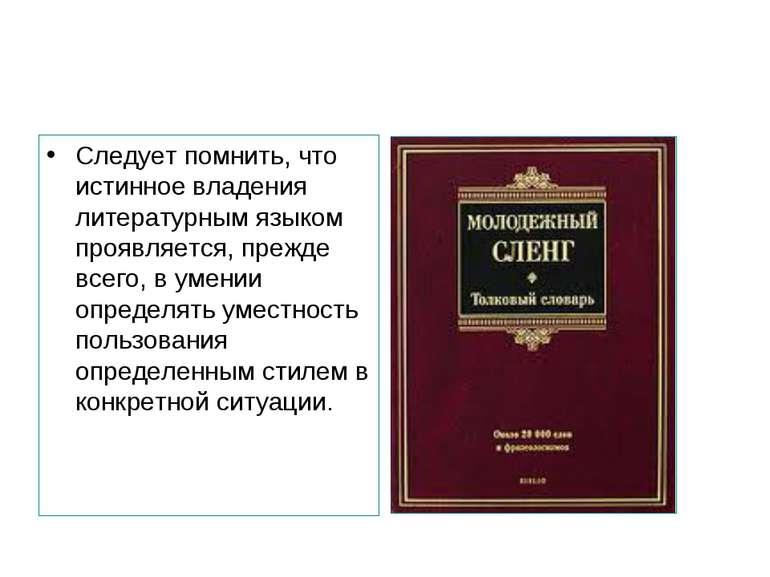 Следует помнить, что истинное владения литературным языком проявляется, прежд...