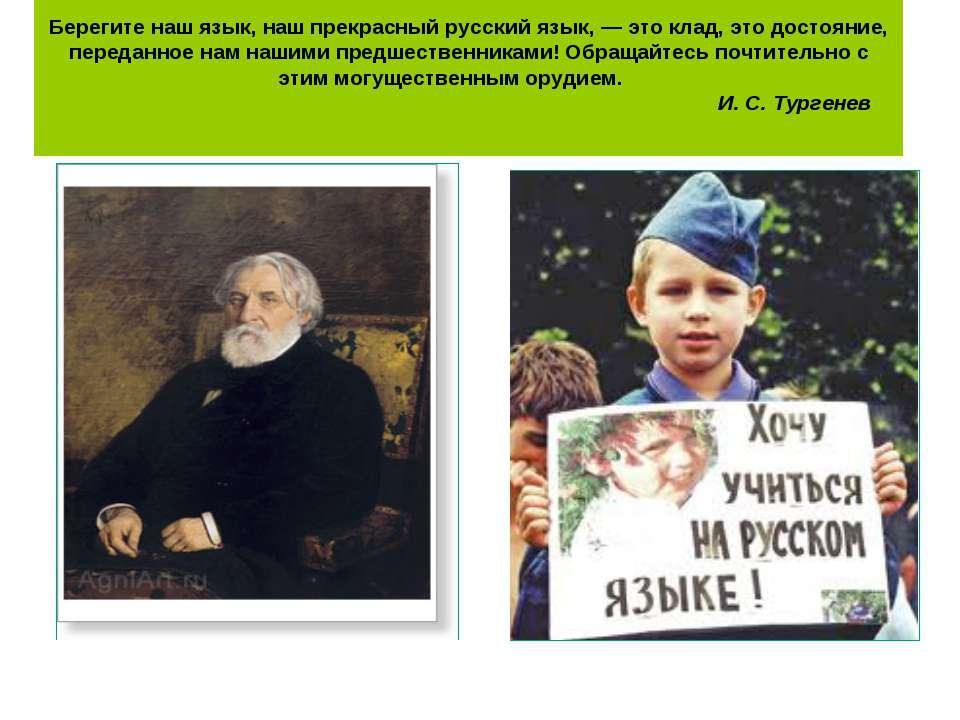 Берегите наш язык, наш прекрасный русский язык, — это клад, это достояние, пе...