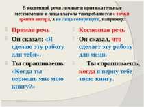 В косвенной речи личные и притяжательные местоимения и лица глагола употребля...