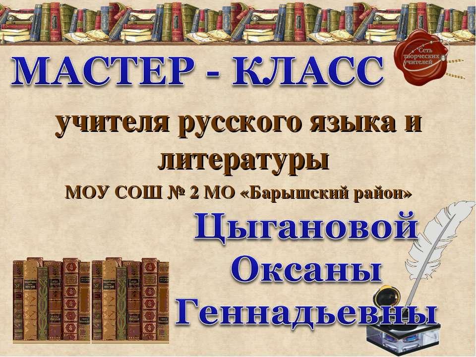 учителя русского языка и литературы МОУ СОШ № 2 МО «Барышский район»