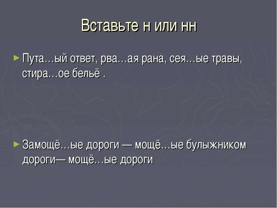Вставьте н или нн Пута…ый ответ, рва…ая рана, сея…ые травы, стира…ое бельё . ...