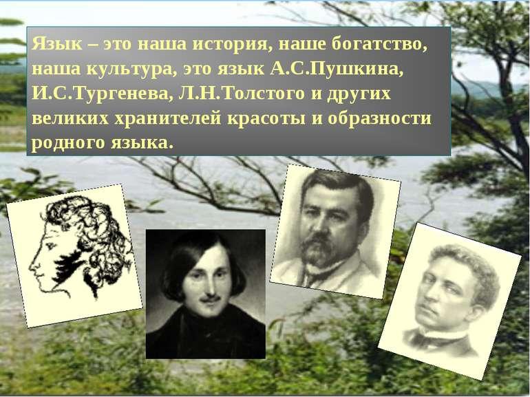 Язык – это наша история, наше богатство, наша культура, это язык А.С.Пушкина,...