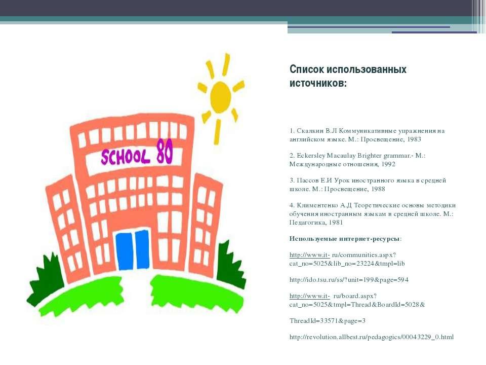Список использованных источников:  1. Скалкин В.Л Коммуникативные упражнения...