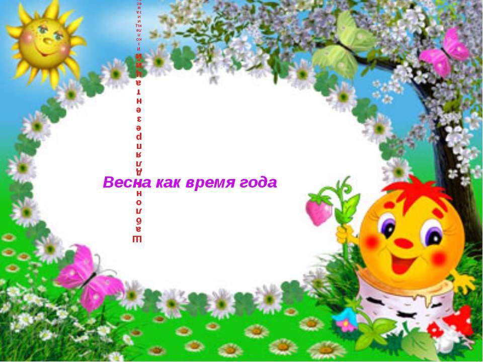 Шаблоны для презентаций Из коллекции заместителя заведующей ДОУ по ВМР Тагано...
