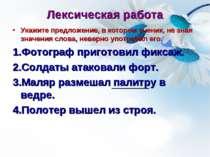 Лексическая работа Укажите предложение, в котором ученик, не зная значения сл...