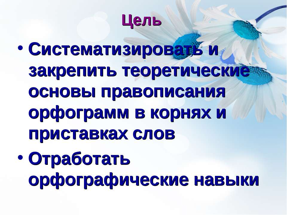 Цель Систематизировать и закрепить теоретические основы правописания орфограм...