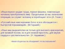 «Язык-первое орудие труда, первая машина, помогающая человеку преобразовать м...