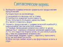 1. Выберите грамматически правильное продолжение предложения Путешествуя на в...