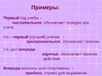 Примеры: Первый год учебы – числительное, обозначает порядок при счете. Он – ...